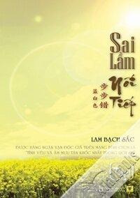 Sai lầm nối tiếp tập (T1) - Lam Bạch Sắc