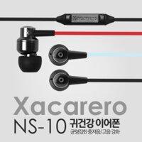 Tai nghe có dây Xacarero NS-10