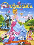 Tạp chí Thế giới tuổi thơ - Công chúa - Số 4 (tháng 6/2010)