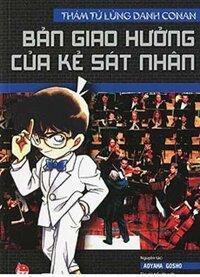 Thám tử lừng danh Conan (T3): Bản giao hưởng của kẻ sát nhân - Taira Takahisa