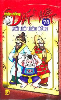 Thần đồng đất Việt (T75): Đối thủ thần đồng - Nhiều tác giả
