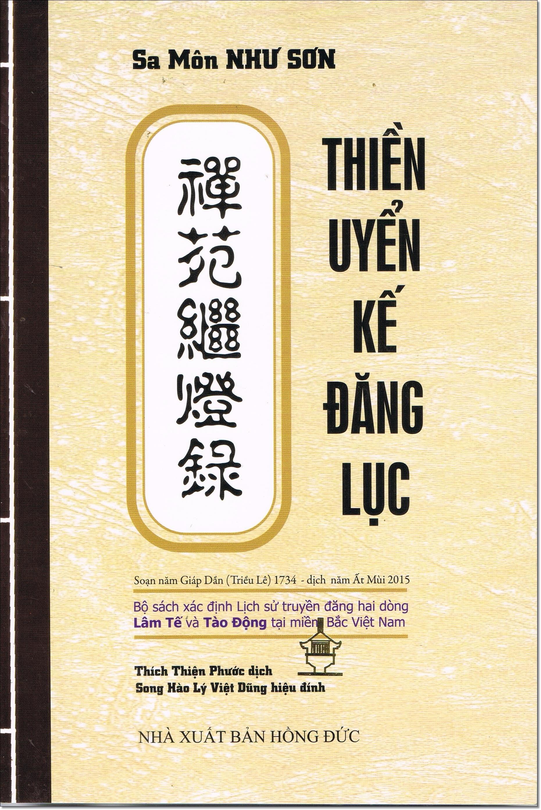 Thiền Uyển Kế Đăng Lục – Tác giả: Sa môn Như Sơn