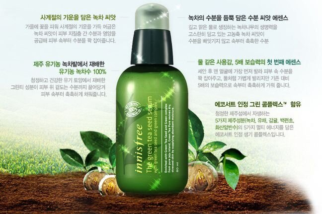 Tinh chất dưỡng da Innisfree The Green Tea Seed Serum