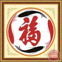Tranh thêu chữ thập chữ phúc DLH-YZ391