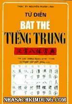 Từ điển bát thể tiếng Trung