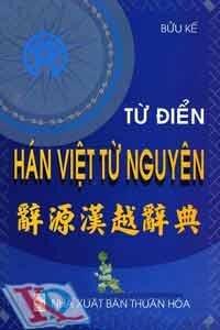 Từ điển Hán Việt từ nguyên