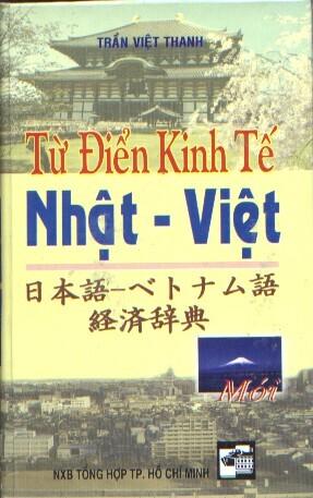 Từ điển kinh tế Nhật – Việt