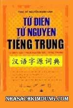 Từ điển từ nguyên tiếng Trung