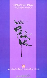Tuyển tập thơ thư pháp: Vườn tình yêu - Nhiều tác giả