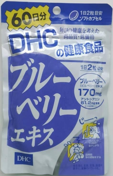 Viên uống bổ sung Vitamin B1,B6 & B12 hương việt quất DHC 120 viên