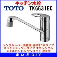 Vòi chậu rửa bát TKGG31EC