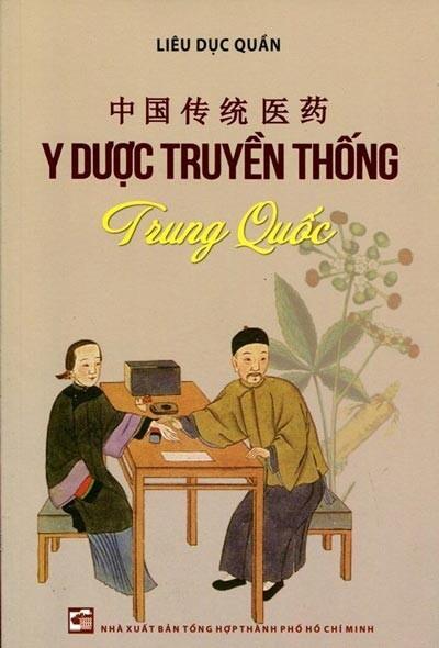 Y dược truyền thống Trung Quốc – Tô Phương Cường, Liêu Dục Quần