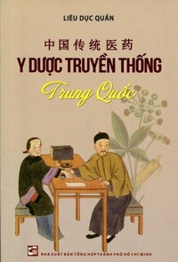Y dược truyền thống Trung Quốc - Tô Phương Cường, Liêu Dục Quần
