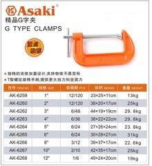 Cảo chữ C Asaki AK-6259