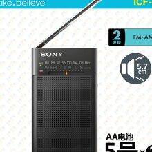 Đài radio bỏ túi Sony ICF-P26