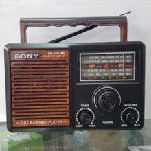 Đài radio Sony SW-548
