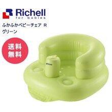 Ghế hơi tập ngồi cho bé Richell 98010