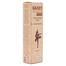 Kem nền trang điểm Ballet 2000