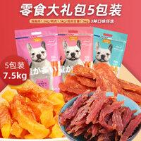 Maifudi ức gà 1,5kg * 5 túi đồ ăn nhẹ cho chó khô gà nguyên con vịt khô cuộn khoai lang 5 gói lớn - Đồ ăn vặt cho chó