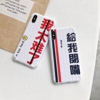 Ốp điện thoại mềm hình chữ Trung Quốc cho iPhone 6 6S 7 8 plus iPhone X XS Max XR
