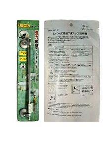 Thanh treo và móc Inox đa năng hít tường KM 1125